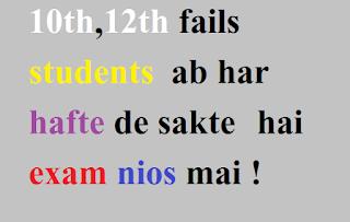 Nios Updates | Ab har hafte do exam nios new updates | nios students appears exam in every week | delhi technical hindi blog !