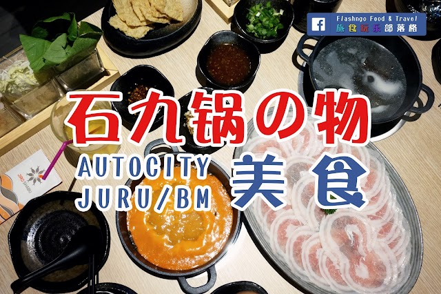 【Autocity, Juru 美食】 石九锅の物