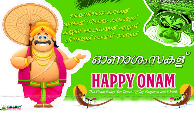 Here is Best onam Greetings in Malayalam, Best onam wishes in Malayalam, Best onam HDwallpapers in Malayalam, Best onam Messages in Malayalam, Best onam sms in Malayalam, Best onam Quotations in Malayalam, Nice Top Onam Wallpapers in Malayalam, Happy Onam Quotes in Malayalam, Happy Onam Greetings in Malayalam, Happy Onam Wishes in Malayalam,Best Onam Greetings in malayalam, Best Onam Quotations in malayalam, Best Onam Wishes in malayalam, Best Onam Whatsapp messages in malayalam, Best Onam HD wallpapers in malayalam, Best Onam poems in malayalam,Best Onam sms in malayalam, Happy Onam Greetings in Malayalam, Happy Onam HD Wallpapers in Malayalam, Happy Onam Wishes in Malayalam, Happy Onam Whatsapp messages in Malayalam, Happy Onam sms in Malayalam.