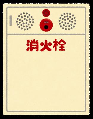 屋内消火栓のイラスト