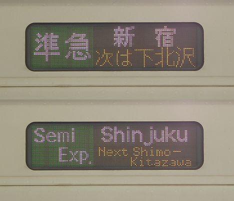 【準急の経堂通過が消滅】小田急電鉄 準急 新宿行き3 4000形