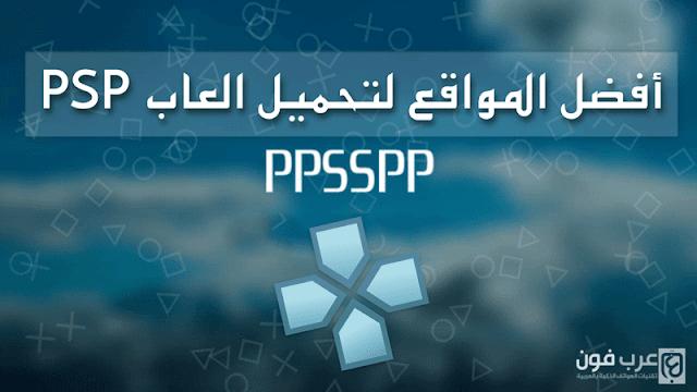 أفضل مواقع تحميل العاب PPSSPP iso او PSP للاندرويد والايفون
