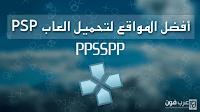 أفضل مواقع تحميل العاب PPSSPP و PSP بصيغة ISO
