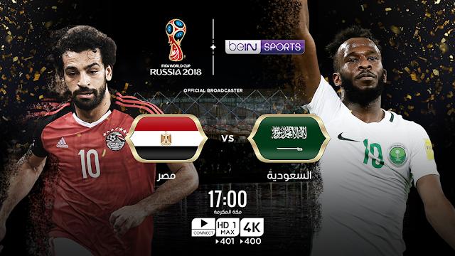 يلا شوت مشاهدة مباراة مصر والسعودية اليوم في كأس العالم 2018 بث مباشر لعبة السعودية ومصر اليوم