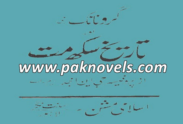 Urdu Book By Prof G N Amjad