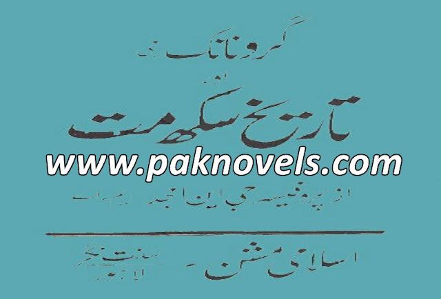 Urdu Book By Prof G N Amjad