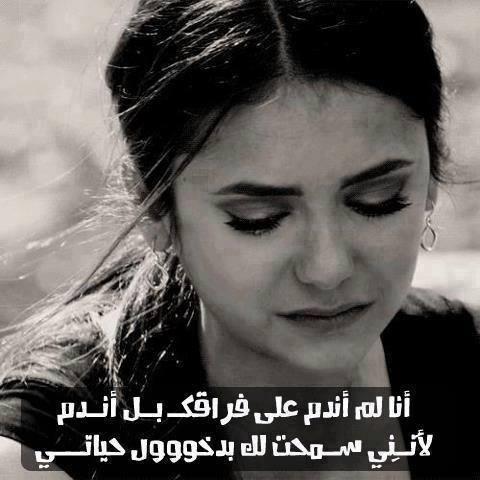 صور خصام وزعل صور حزينة مكتوب عليها كلام عتاب وزعل
