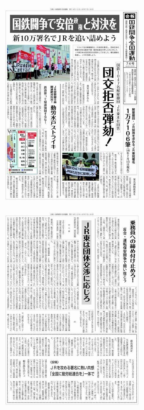 http://www.doro-chiba.org/z-undou/pdf/news_74.pdf