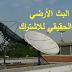 تعرف على مميزات خدمة البث الأرضي بتقنية (HD) في الجزائر مع السعر الحقيقي للاشتراك