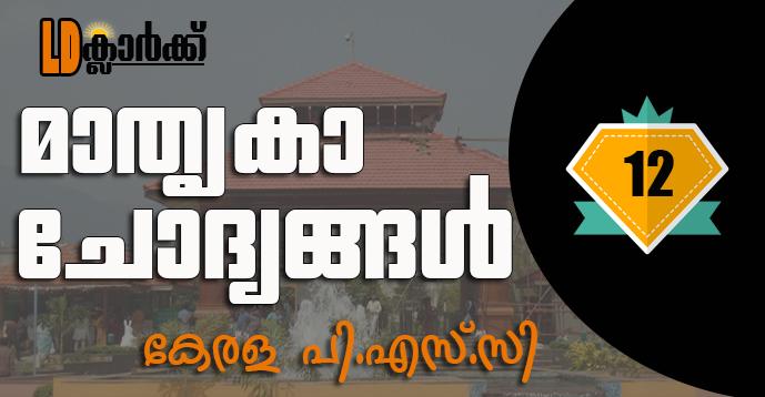 Kerala PSC LD Clerk Model Questions in Malayalam - 12