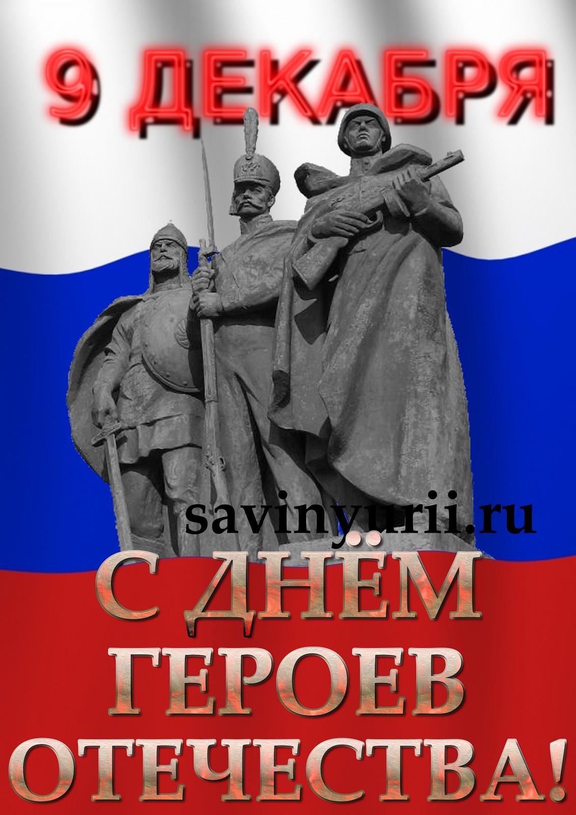 нет плакат героев отечества которые наносят