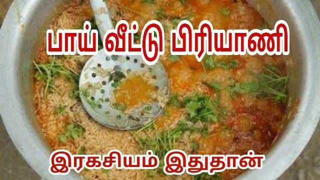 பாய் வீட்டு பிரியாணி - சிக்கன்/மட்டன் - Chicken/Mutton Biriyani, Muslims Biriyani samayal seimurai, non-veg recipe