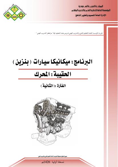 كتاب عن المحرك ( فك وتركيب أجزاءه )