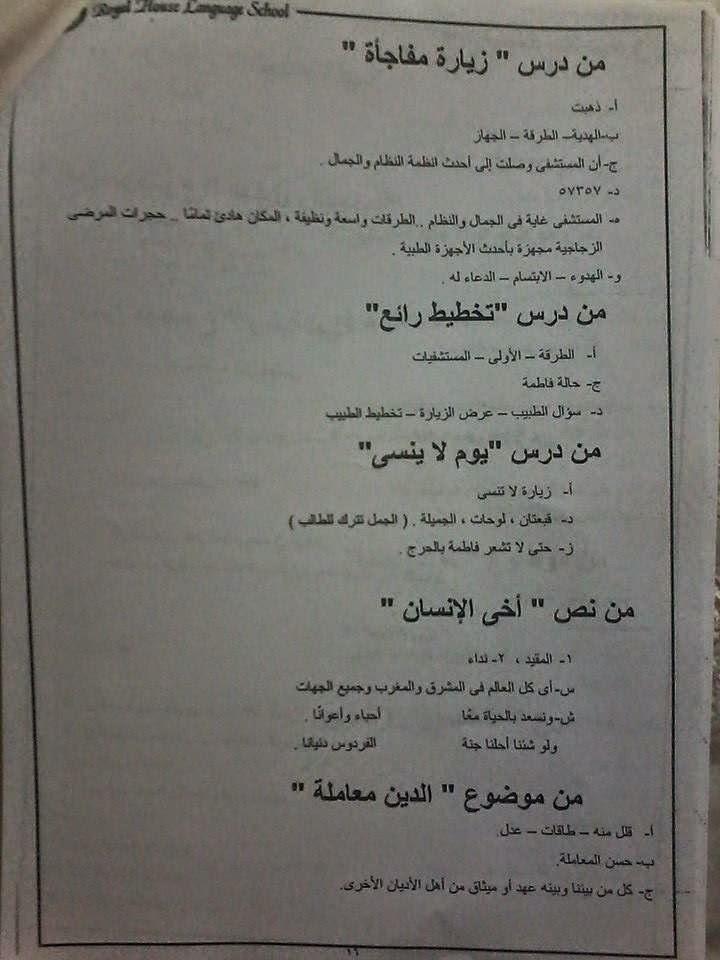 حل أسئلة كتاب المدرسة عربى للصف السادس ترم أول طبعة 2015 المنهاج المصري 10426894_15509096618