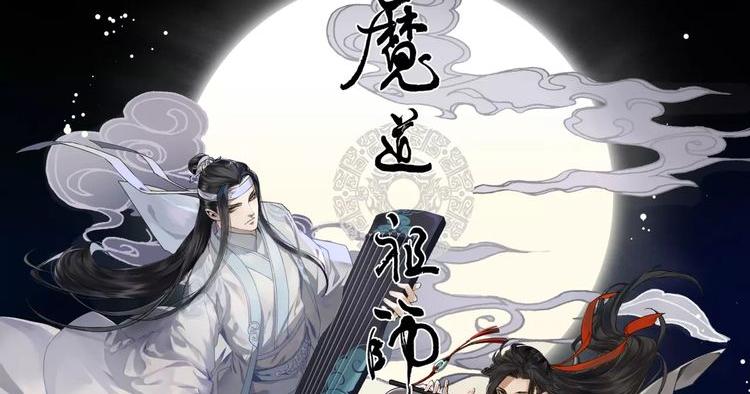 Yaoi no Sekai: The Grandmaster of Demonic Cultivation
