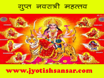 gupt navratri ka mahattw in hindi jyotish