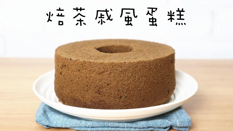 Hojicha Chiffon Cake 焙茶戚風蛋糕