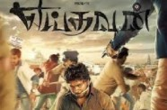 Yeidhavan 2017 Tamil Movie Watch Online