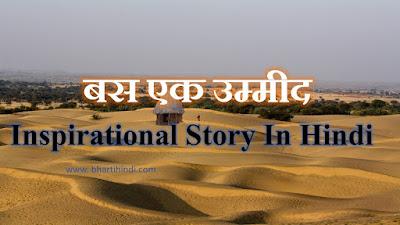 Hindi Short Stories With Moral