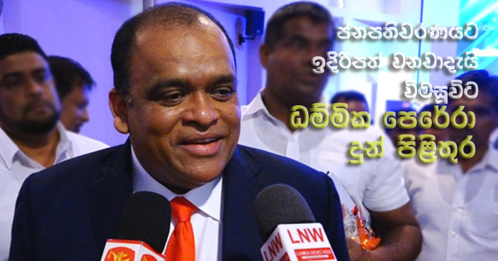 https://www.gossiplankanews.com/2019/05/dhammika-perera-answer-presidential-election.html#more