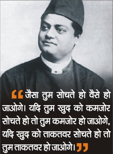 Swami Vivekananda Success Quotes In Hindi: Famous Quotes By Swami Vivekananda In Hindi
