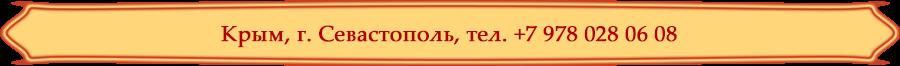 Теплые полы Севастополь