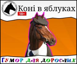 Гумор для дорослих. Сайт Коні в яблуках (18+)