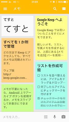 Google Keep 記事一覧画面