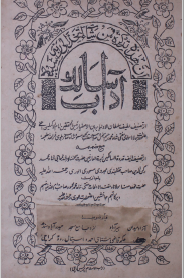 Adab-e-Salik islamic books in urdu
