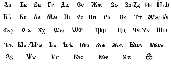 Great Russian Language Old 111