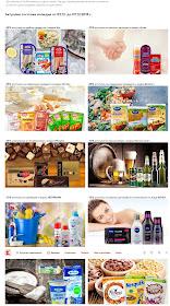 Отстъпки на група продукти в Кафуланд