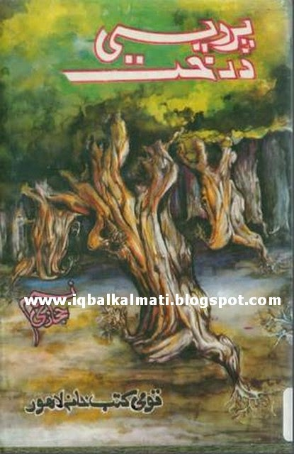 Pardesi Darakht Urdu Novel by Naseem Hijazi