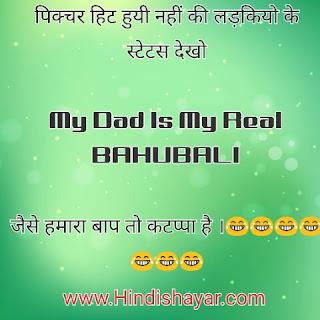 My Dad is my bahubali
