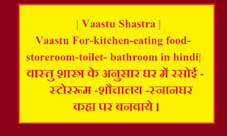 Vaastu shastra for Home