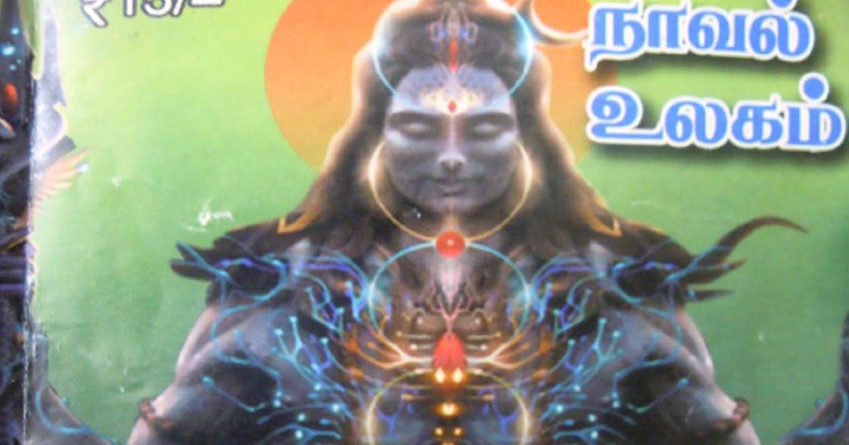 Tamil PDF E Books Magazines இந்திரா சௌந்திரராஜன் கதைகள்