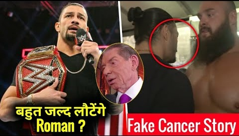 Is Roman Reigns performing fake cancer storyline ?? Major changes after Roman Reigns's relinquishment !! Roman's cousin brother cancer revealed !!