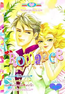 อ่านการ์ตูนออนไลน์ Romance เล่ม 188