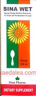 سينا ويت شراب sina wet  لعلاج الكحة