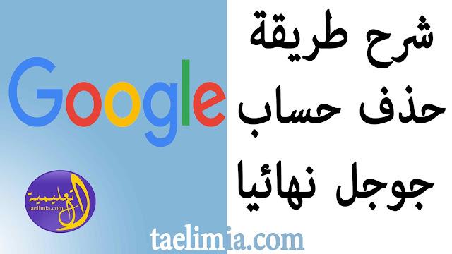 شرح, طريقة ,حذف, حساب, جوجل ,Google,