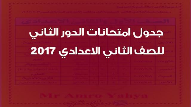جدول امتحانات الدور الثاني للصف الثاني الاعدادي 2017