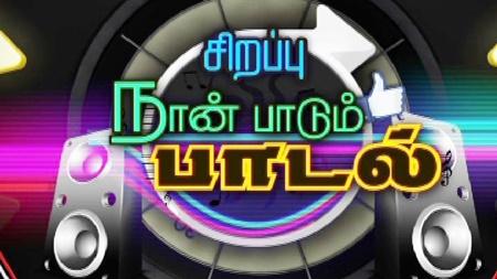 Naan Paadum Paadal – Vijayadhasami Special Concert | Kalaignar TV