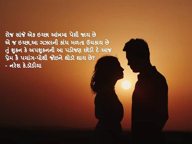 रोज सांजे एक इच्छा आंखमा पेसी जाय छे Gujarati Muktak By Naresh K. Dodia