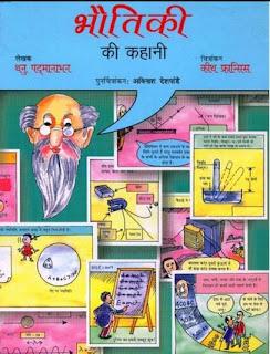 story-of-physics