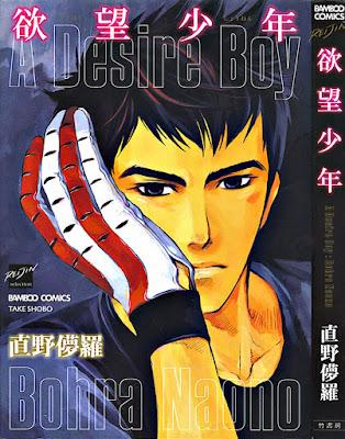 A Desire Boy ()