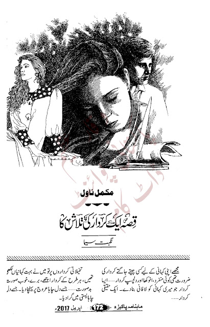 Free online reading Qissa ek kirdar ki talash ka novel by Nighat Seema