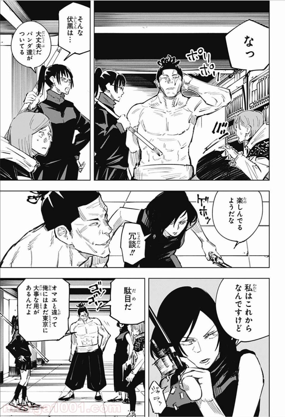 戦 話 廻 呪術 18