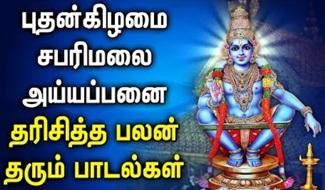 Ayyappa Padalgal | Sabarimala Ayyappa | Best Tamil Devotional Songs