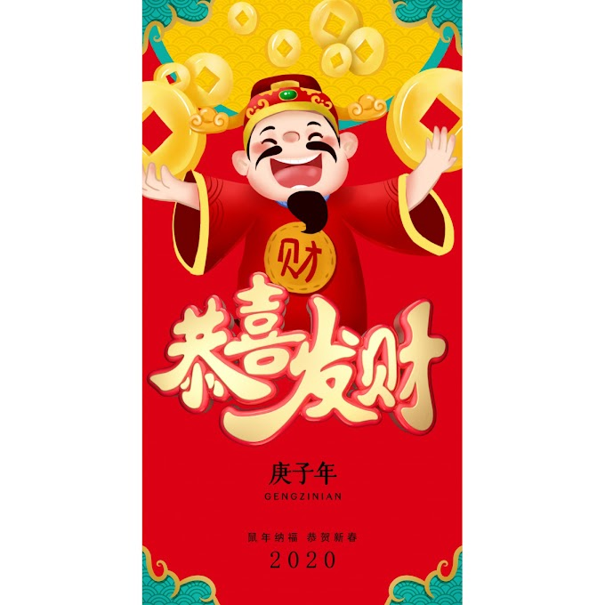Chinese New Year Poster 2020 Year of the Rat God of Wealth Poster PSD Material