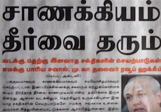 News paper in Sri Lanka : 27-09-2016