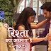 MMS Drama Next In Star Plus Show Yeh Rishta Kya Kehlata Hai